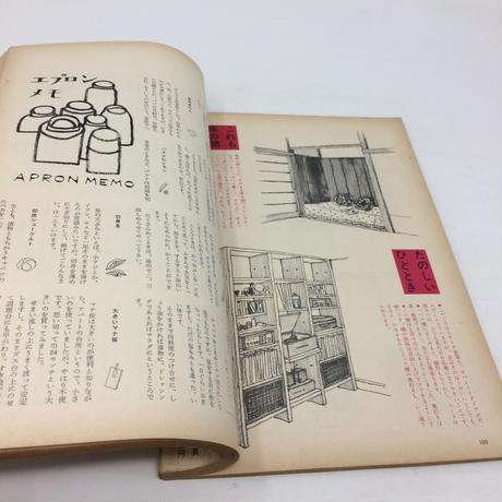 【B0097】■暮しの手帖 76号 1964年 autumn■