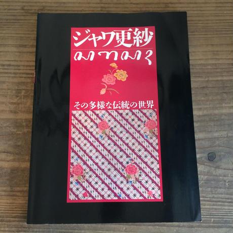 【B0032】ジャワ更紗 その多様な伝統の世界