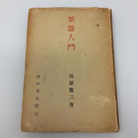 【B0104】茶盌入門 / 高原慶三