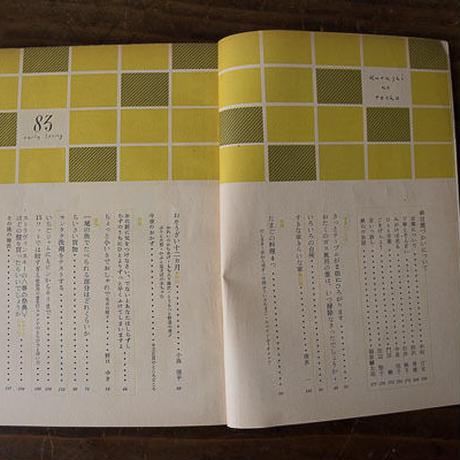 ■暮しの手帖 83号 1966年 early spring■