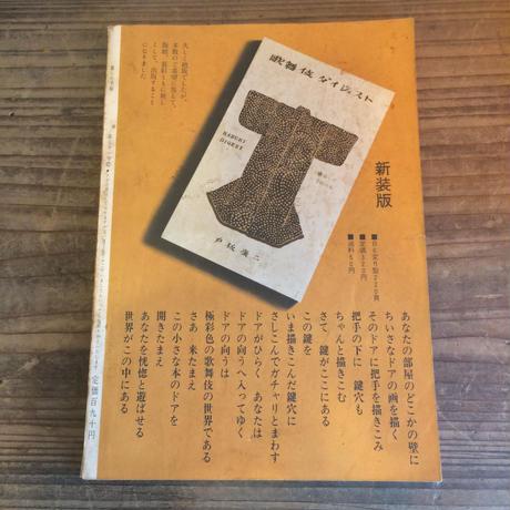 ■暮しの手帖 81号 1965年 early ■  autumn