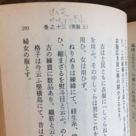 【B0038】  近世風俗志 一巻二巻 二冊 喜田川守貞