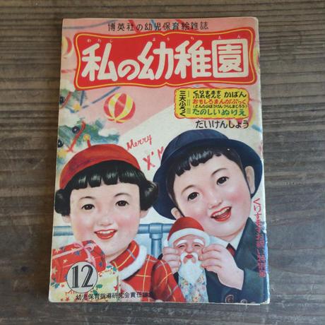 【B0013】 私の幼稚園 希少 私の幼稚園  昭和29年 第三巻 12月号 くりすますお祝い特別号 幼児保育絵雑誌