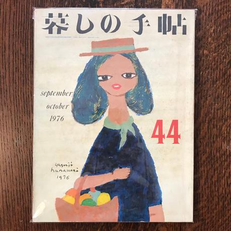 ■Ⅱ暮しの手帖 44号 1976年 ■