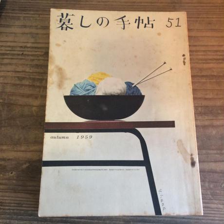 ■暮しの手帖 51号 1959年 autumn■