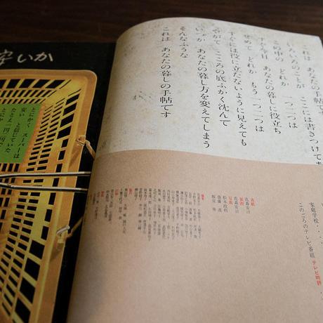 ■Ⅱ暮しの手帖 27号 1973年 NOVEMBER-DECEMBER■②