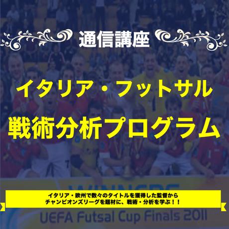 【チャンピオンズリーグ優勝監督】フットサル戦術分析プログラム