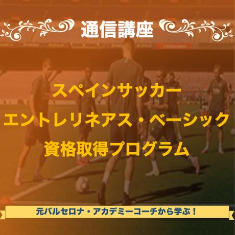 【バルサ式】スペインサッカー エントレリネアス・ベーシック資格取得プログラム