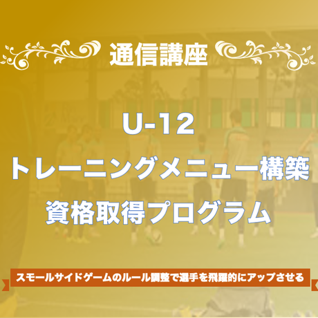 【AEFCA公認 SOCCER HUB】U12トレーニングメニュー構築資格取得プログラム