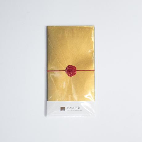 金のポチ袋(大)