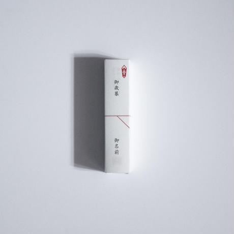 【ギフト用】金のふりかけ専用熨斗紙