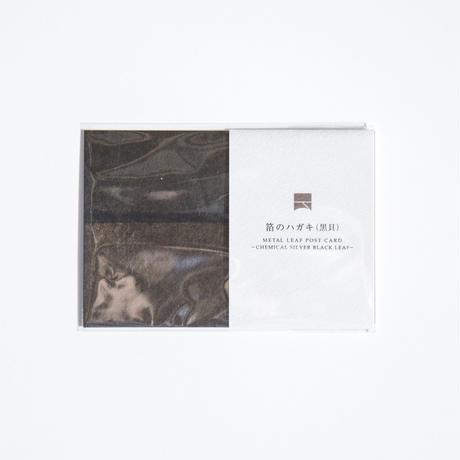 箔のハガキ(黒貝)