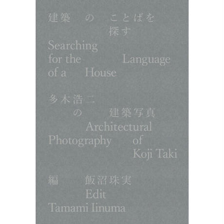 Searching for the Language of a House Architectural Photography of Koji Taki (2nd ed.)