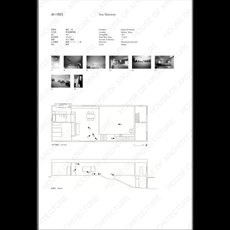 建築のことばを探す 多木浩二の建築写真 (第二刷)