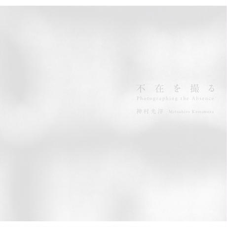 【Pre-Order】Mitsuhiro Kamimura: Photographing the Absence