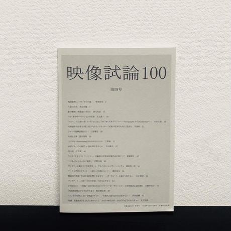 映像試論100 第四号