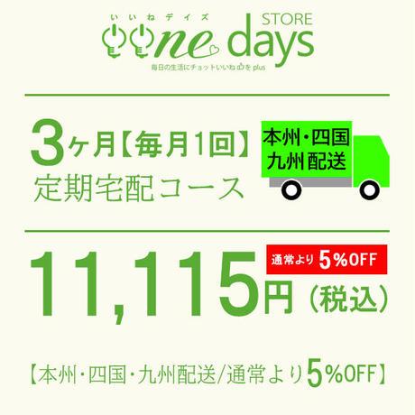 【定期便:毎月1回3ヶ月コース】【本州・四国・九州配送】【送料無料】野菜セット、6~8品、3~4人家族5日分、産地直送、兵庫県産の美味しい旬の新鮮野菜の詰め合わせセット