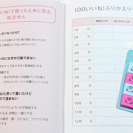 【200個突破♡再販決定】2016年100いいね!専用スターターキット3点セット