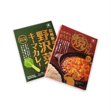 焼きカレー×野沢菜キーマカレー各1個セット「焼きカレーの店 ペンティクトン」