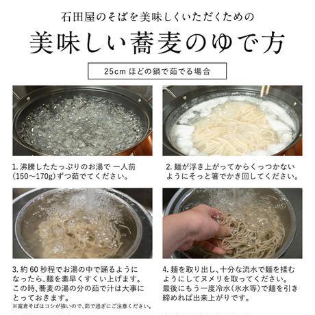 信州十割ぼくち蕎麦 特製つゆ付6人前
