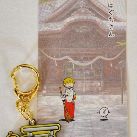 はぐちさん × 伊勢崎神社 オリジナルキーホルダー (普通郵便での配送)