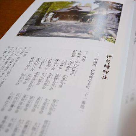 【令和版】伊勢崎佐波の神社誌
