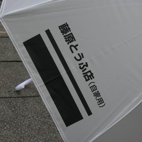 博物館限定ジャンプ傘【白持手】