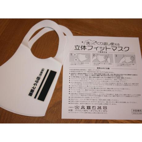 博物館オリジナルマスク & メモ帳 86