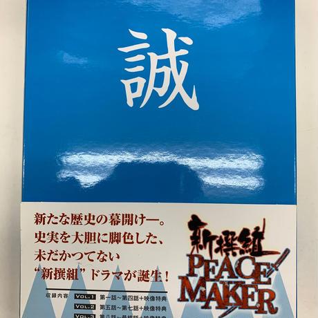 【帯状態悪し】ドラマ「新撰組PEACEMAKER」DVD-BOX