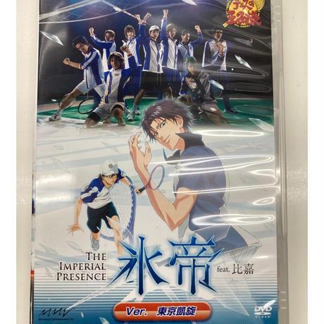 【キズ有】テニミュ1st  The Imperial Presence 氷帝 feat. 比嘉 Ver.東京凱旋公演