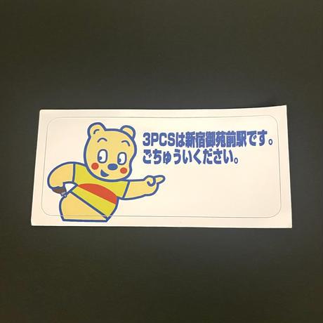 【全員無料】3PCS ステッカー