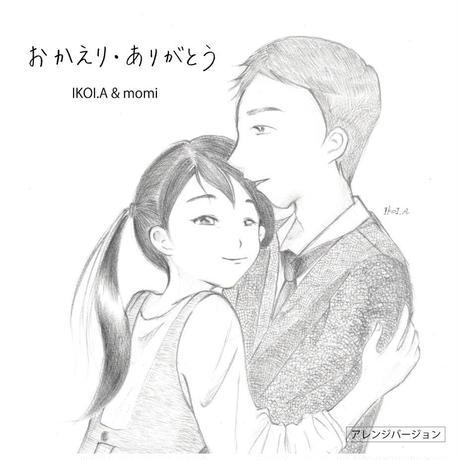 【ダウンロード版】おかえり・ありがとう(アレンジ入り)