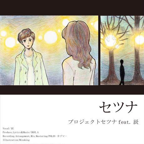 (CD)セツナ