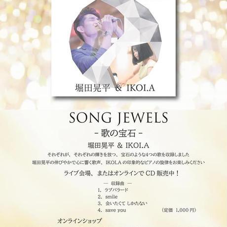 (CD)Song Jewels -歌の宝石-(堀田晃平&IKOI.A)