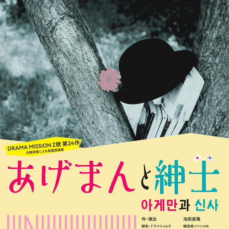 【DVD】演劇公演『あげまんと紳士』