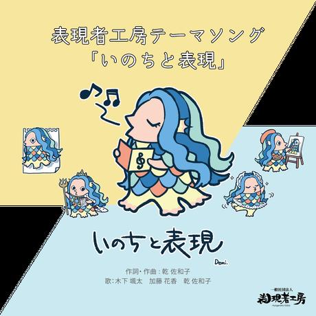 【CD】表現者工房テーマソング『いのちと表現』