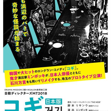 【DVD】演劇公演『コギ 日本版』