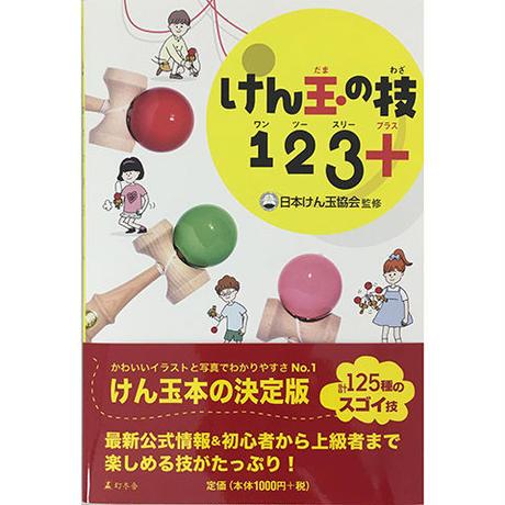 けん玉の技 1・2・3(幻冬舎)