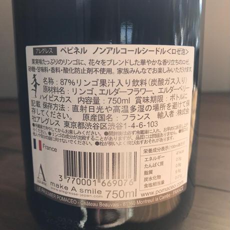 【ノンアル】アレグレス/ルポルミエ ペピネル
