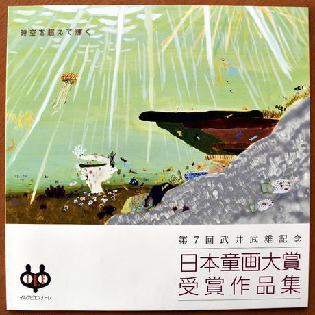 日本童画大賞受賞作品集(第6回~第8回)