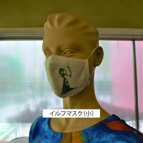 イルフマスク