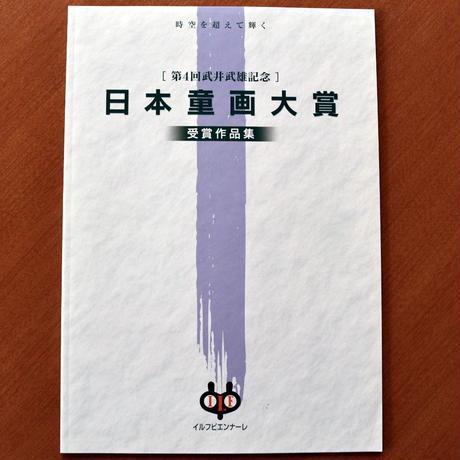 日本童画大賞受賞作品集(第1回~第5回)