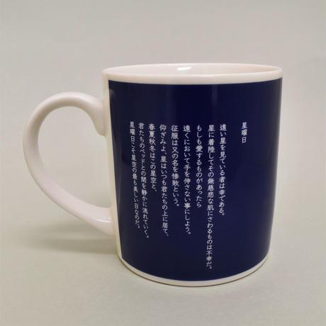 武井武雄 マグカップ「星曜日」