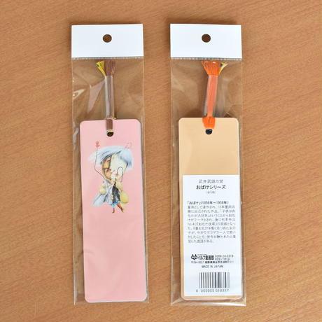 武井武雄の栞「おばけシリーズ」[5枚組] (pl_5035)