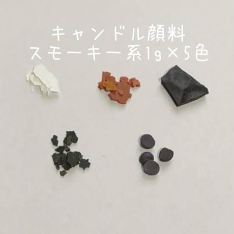 キャンドル用顔料 スモーキー系5色セット