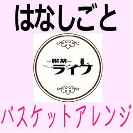 「喫茶ライフ」の花々 ③バスケットアレンジ 6,050円(税込・送料込)