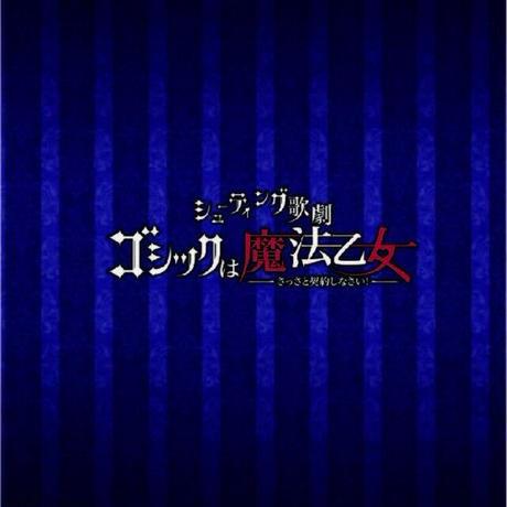 シューティング歌劇「ゴシックは魔法乙女」公式フォトブック