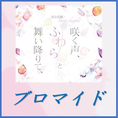 咲女花劇「咲く声、ふわらと舞い降りて、」キャストブロマイド