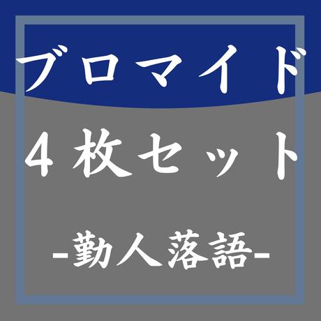 「勤人落語」L版ブロマイド