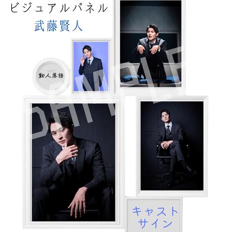 【受注生産】「勤人落語」ビジュアルパネル「孤独の主人公(ヒーロー)」